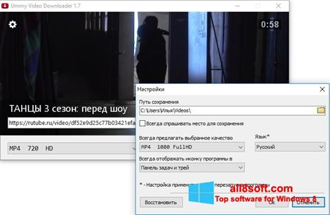 截图 Ummy Video Downloader Windows 8