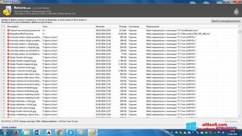 截图 Recuva Windows 8