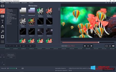 截图 Movavi Video Editor Windows 8