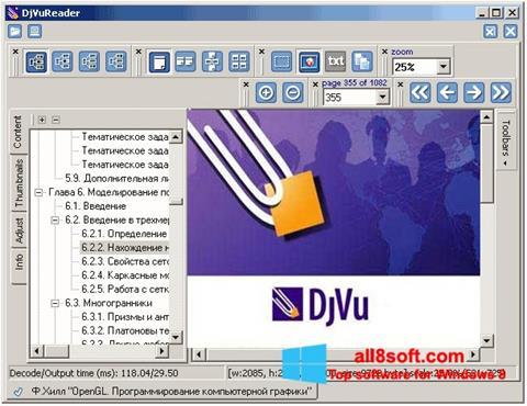 截图 DjVu Reader Windows 8