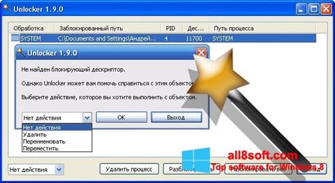 截图 Unlocker Windows 8